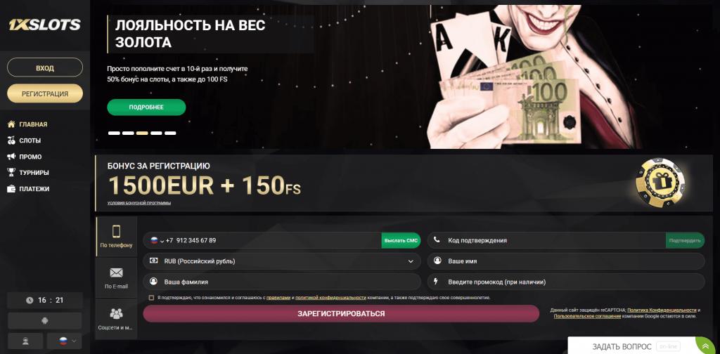 Hauptseite der Website 1xslots